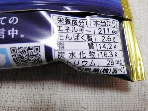 【森永乳業】 PARM パルム リッチアロマコーヒー 【コンビニ スーパー アイス レビュー】
