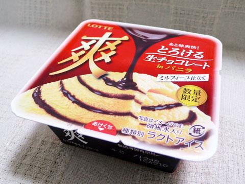 爽 とろける生チョコレート in バニラ