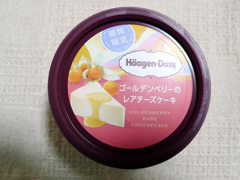 ハーゲンダッツ|ゴールデンベリーのレアチーズケーキ 期間限定|アイス レビュー|毎日アイス生活