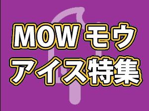 MOW モウ アイス特集