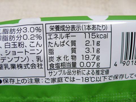 日本茶ミルクティーアイス