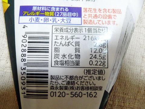 森永製菓 ザ・クレープ ティラミス