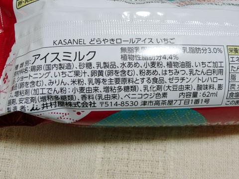 KASANEL どらやきロールアイス いちご