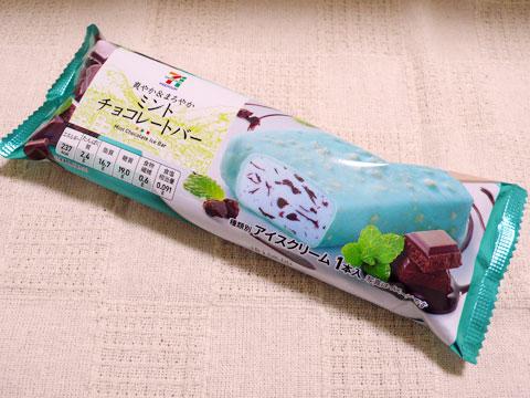 ミントチョコレートバー