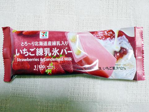 氷 バー 練乳 いちご