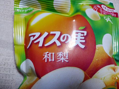 アイス の 実 和 梨